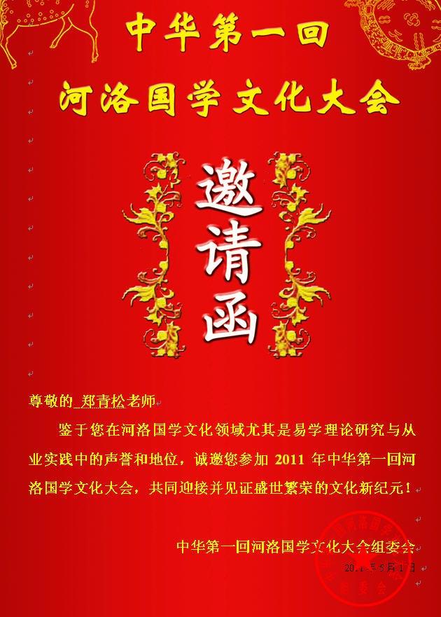 郑青松受邀参加《洛河国学文化大会》