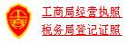 中国起名网营业执照